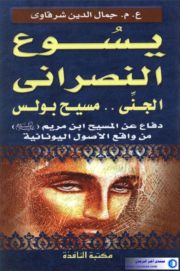 يسوع النصراني الجني مسيح بولس