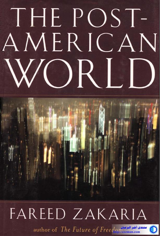 """كتاب """"عالم نهاية امريكا"""" ((مترجم))"""