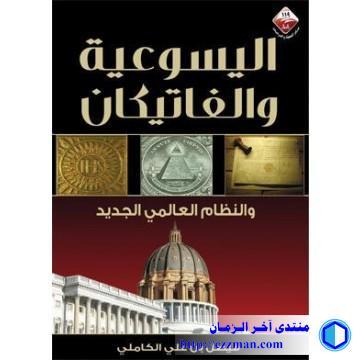 اليسوعية والفاتيكان والنظام العالمي الجديد