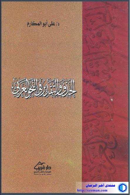 الحذف والتقدير النحو العربي