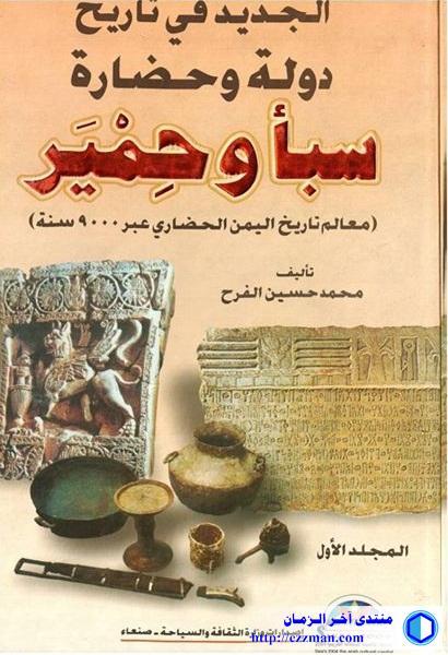 الجديد تاريخ دولة وحضارة وحِميَر
