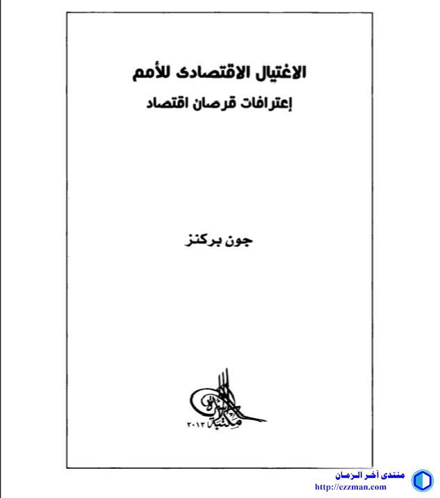 كتاب الاغتيال الاقتصادي للأمم