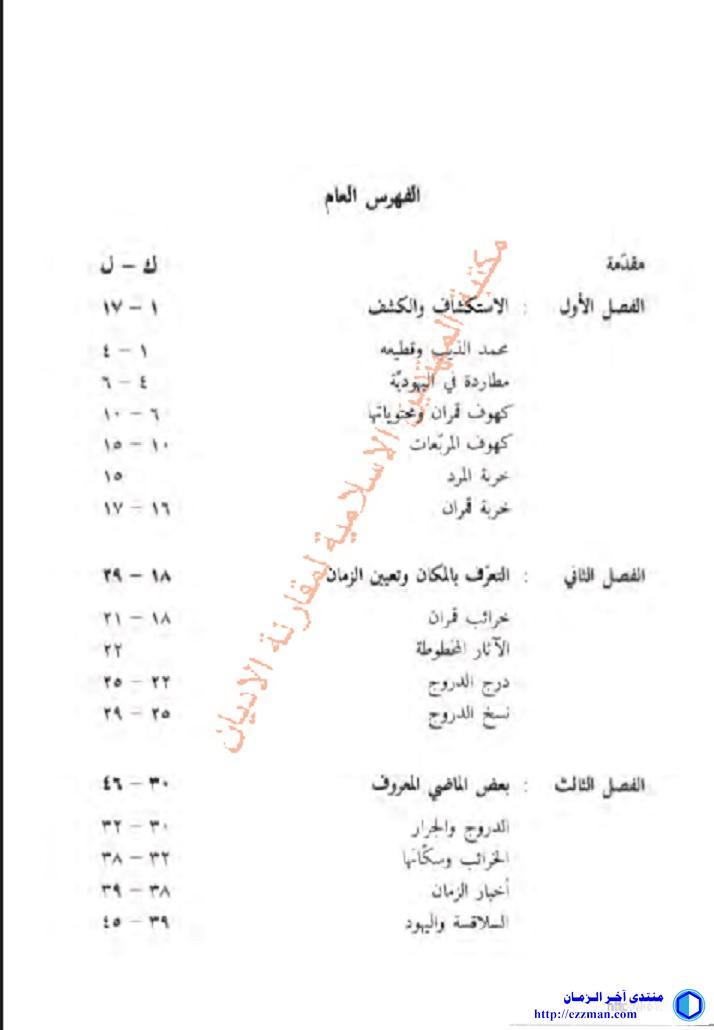 مخطوطات البحر الميت وجماعة قمران