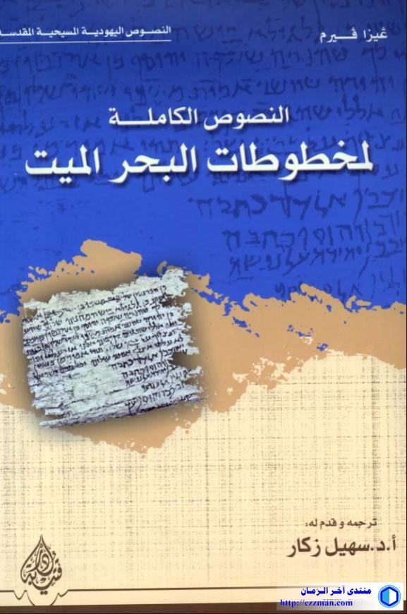 النصوص الكاملة لمخطوطات البحر الميبت
