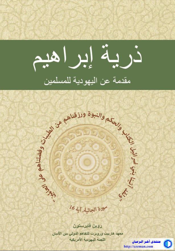 ذرية إبراهيم مقدمة اليهودية للمسلمين
