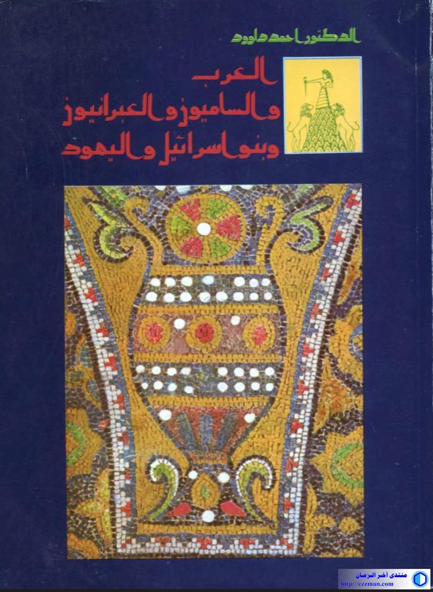 العرب والساميون والعبرانيون وبنو إسرائيل
