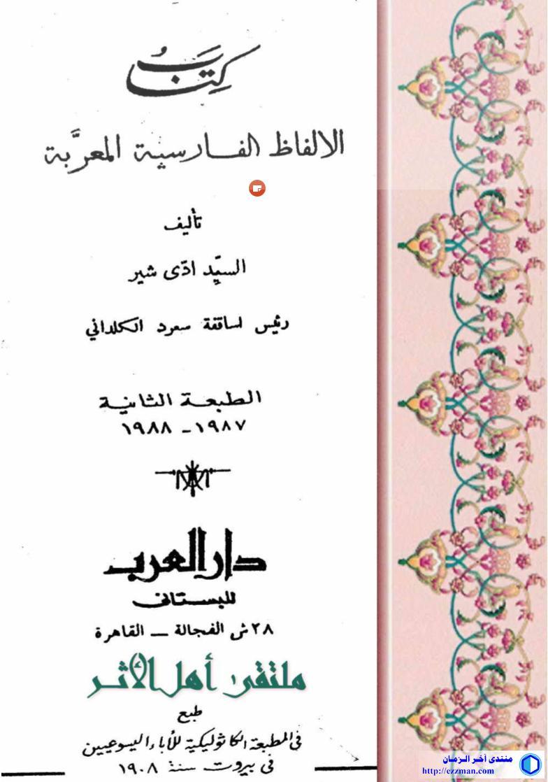 كتاب الألفاظ الفارسية المعربة