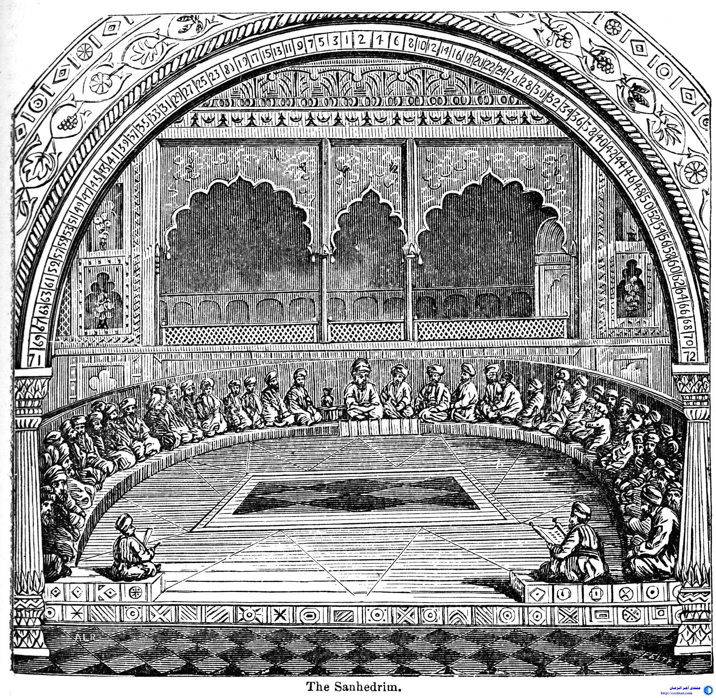 مجمع حكماء اليهود الأعظم سانهدرين