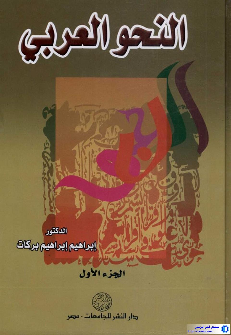 النحو العربي أجزاء