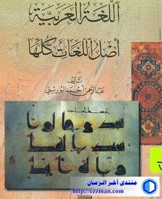 اللغة العربية اللغات كلها