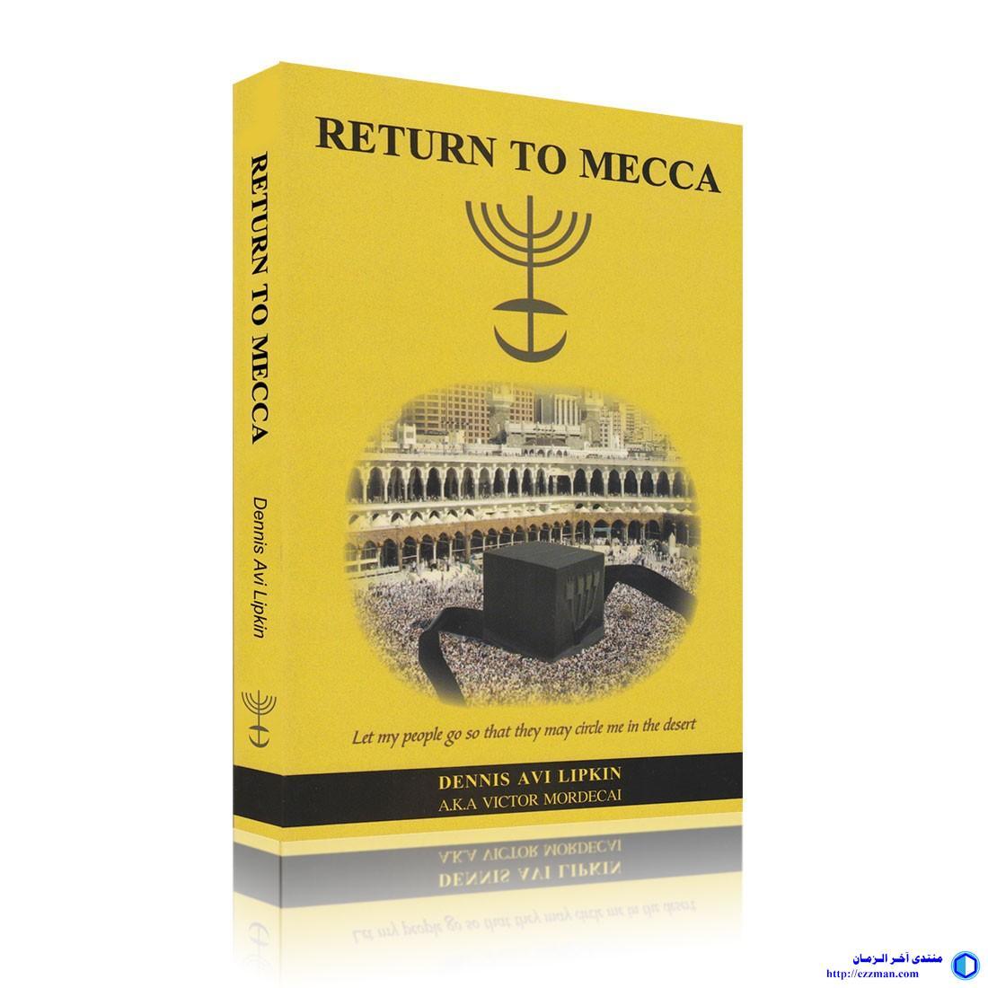 كتاب العودة Return Mecca