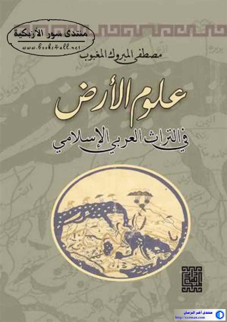 علوم الأرض التراث العربى الاسلامى