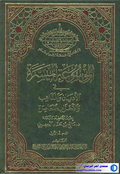 موسوعة: الموسوعة الميسرة الأديان والمذاهب