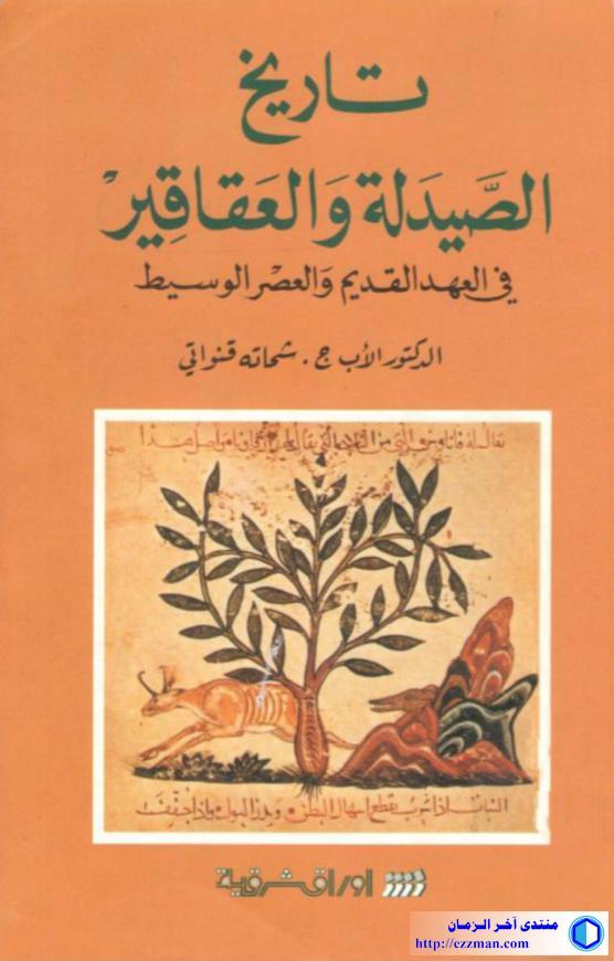 تاريخ الصيدلة والعقاقير العهد القديم