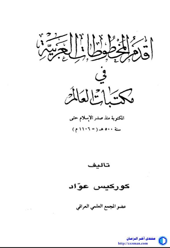 أقدم المخطوطات العربية مكتبات العالم