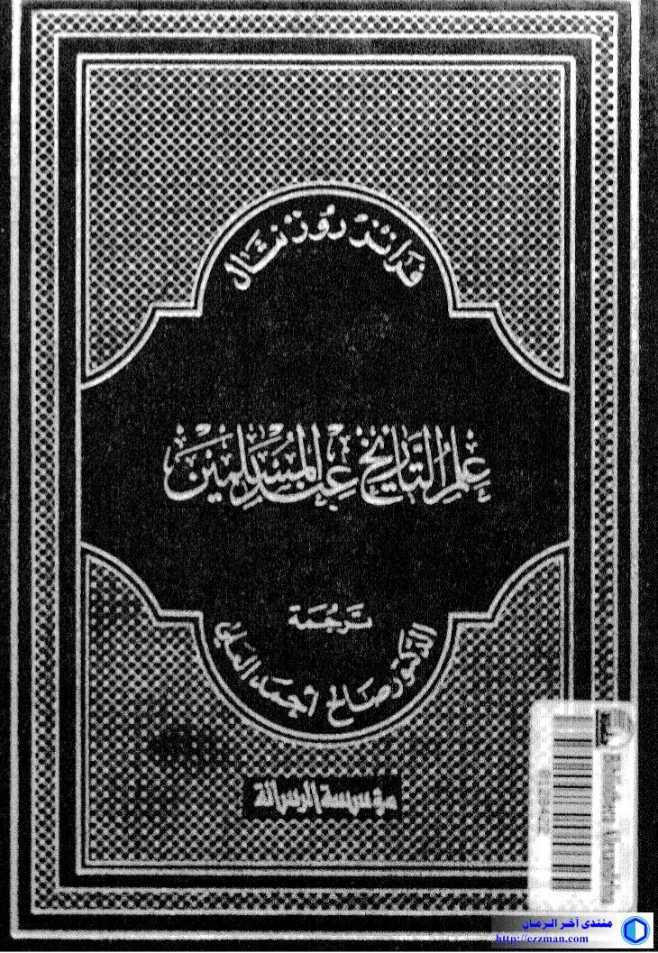 التاريخ المسلمين
