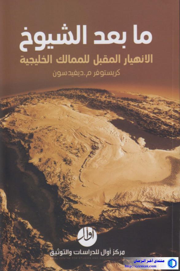 الشيوخ الانهيار المقبل للممالك الخليجية