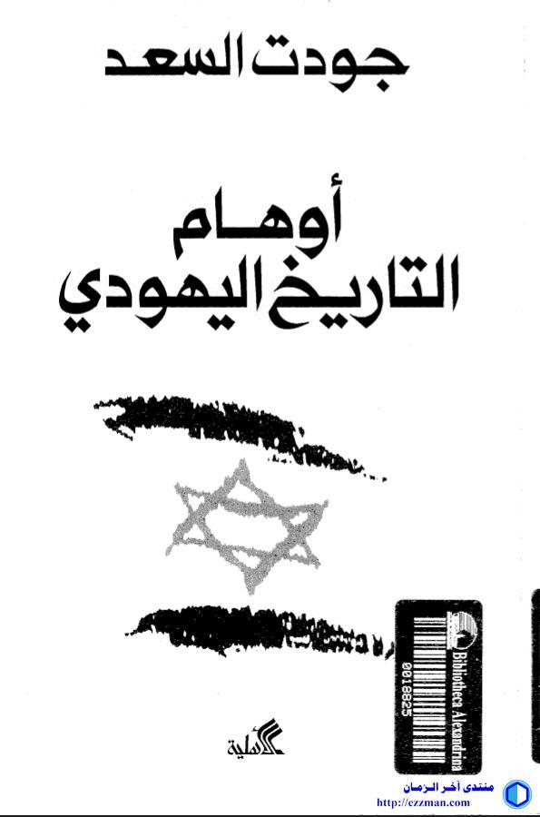 أوهام التاريخ اليهودي