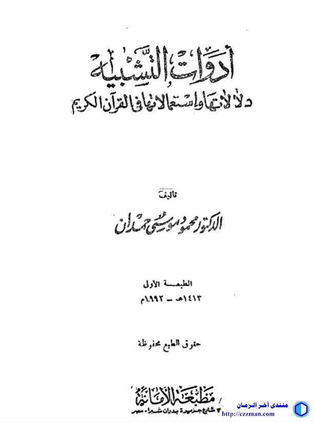 أدوات التشبيه دلالاتها واستعمالاتها القرآن