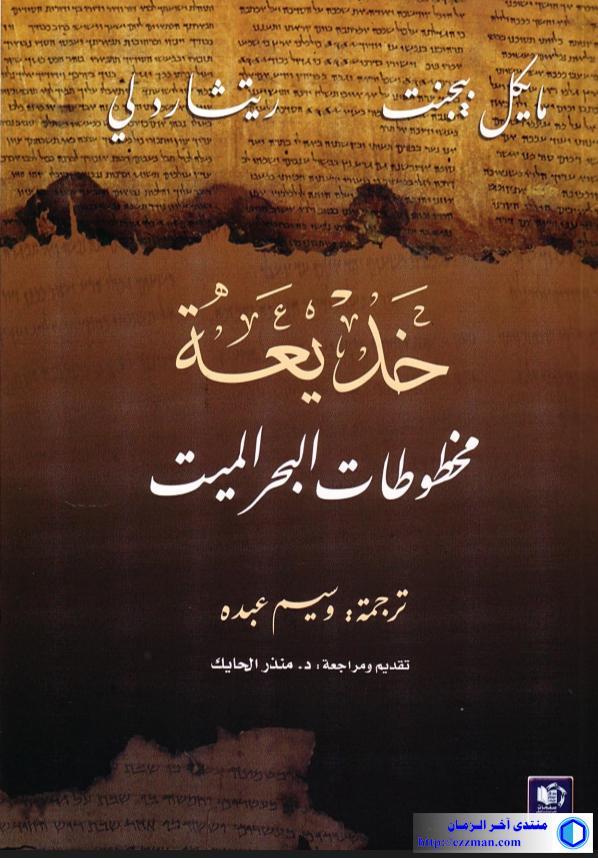خديعة مخطوطات البحر الميت