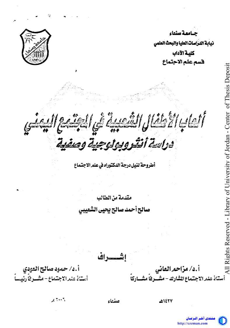 ألعاب الأطفال الشعبية المجتمع اليمني