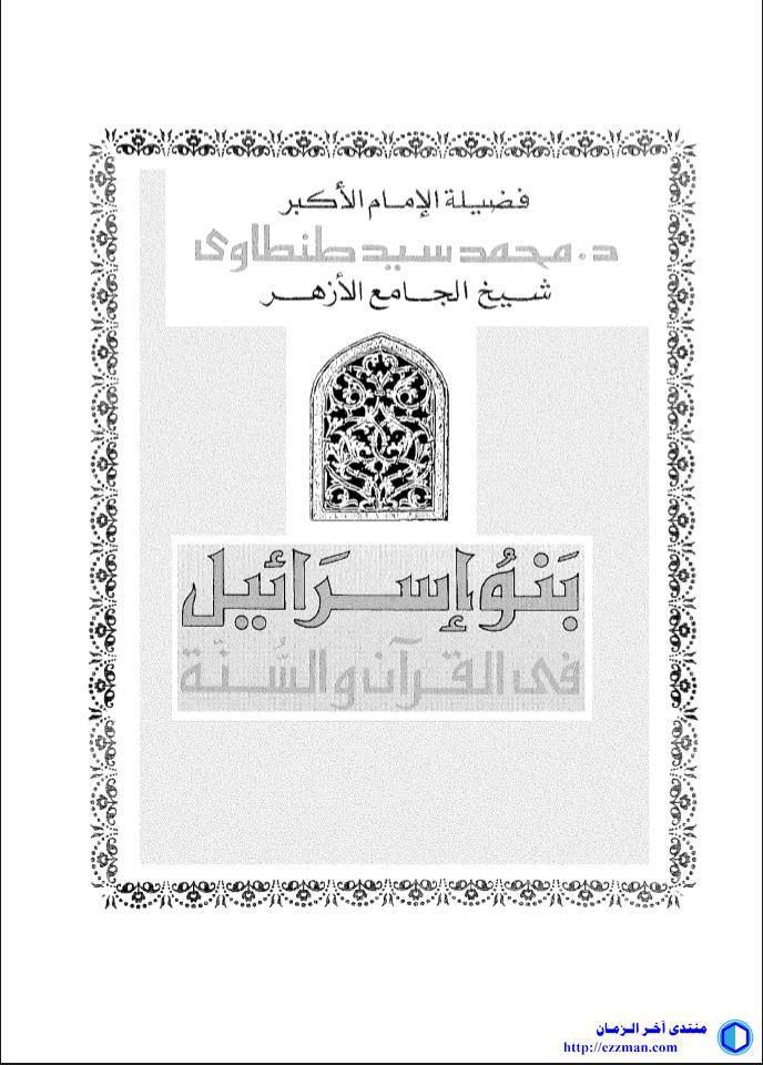 إسرائيل القرآن والسنة
