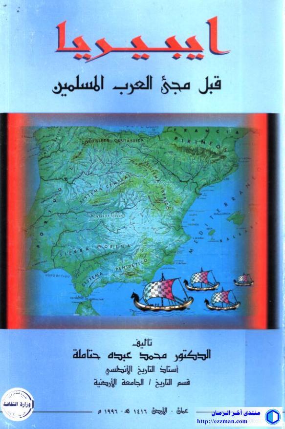 أيبيريا مجيء العرب المسلمين