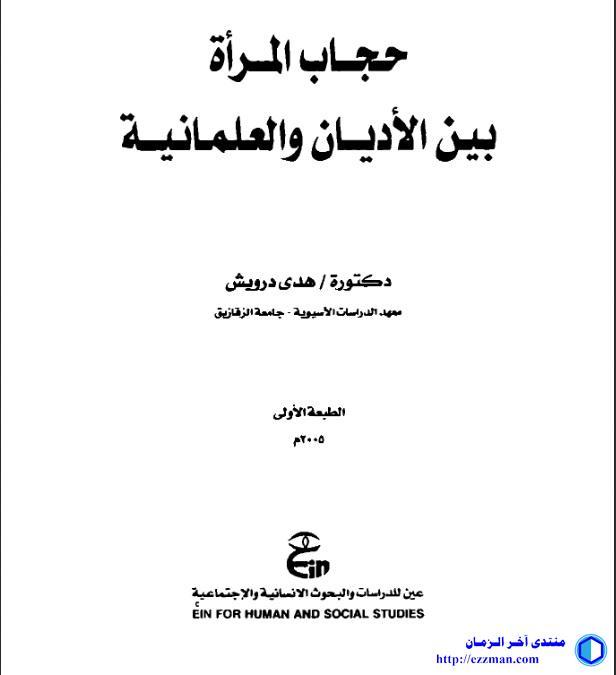 حجاب المرأة الأديان والعلمانية