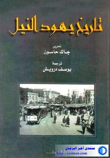 كتاب: تاريخ يهود النيل