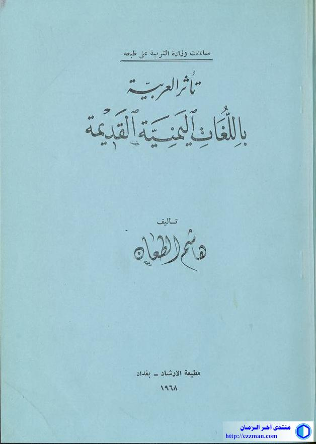 تأثر العربية باللغات اليمنية القديمة
