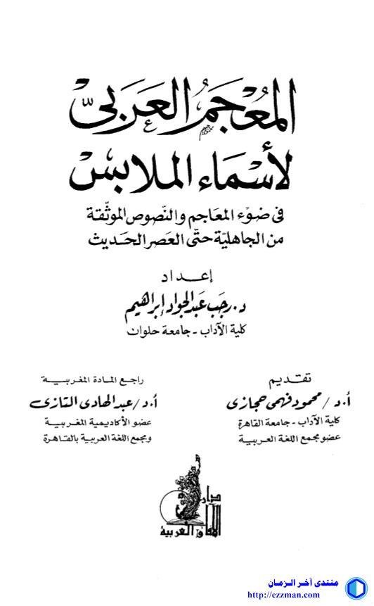 المعجم العربي لأسماء الملابس