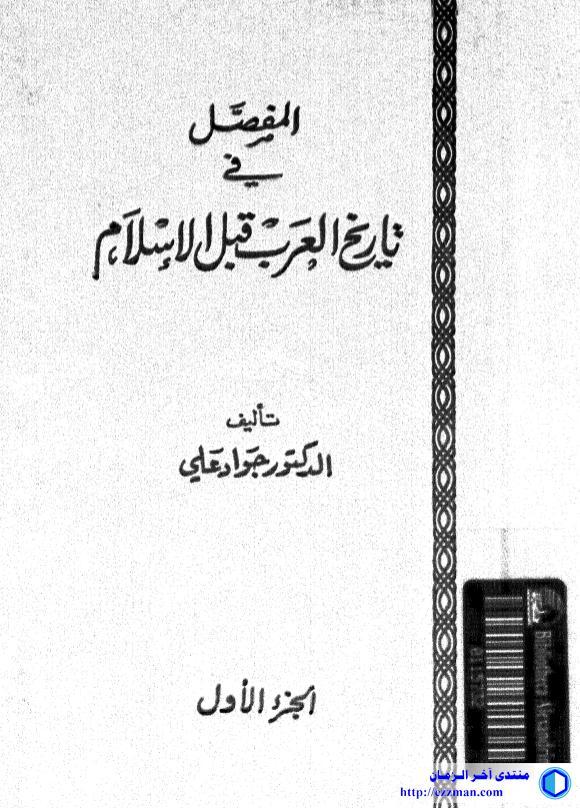 المفصل تاريخ العرب الاسلام