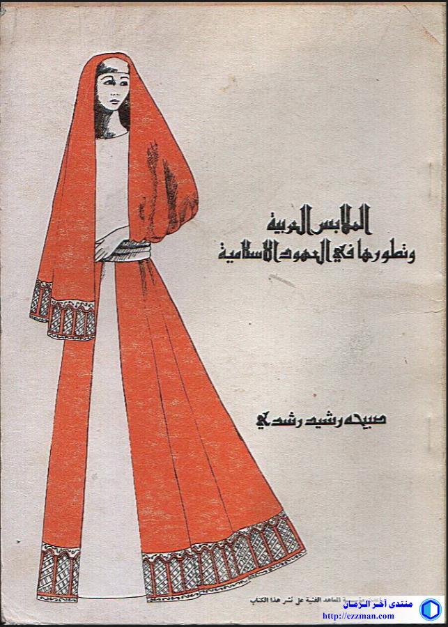 الملابس العربية وتطورها العهود الإسلامية