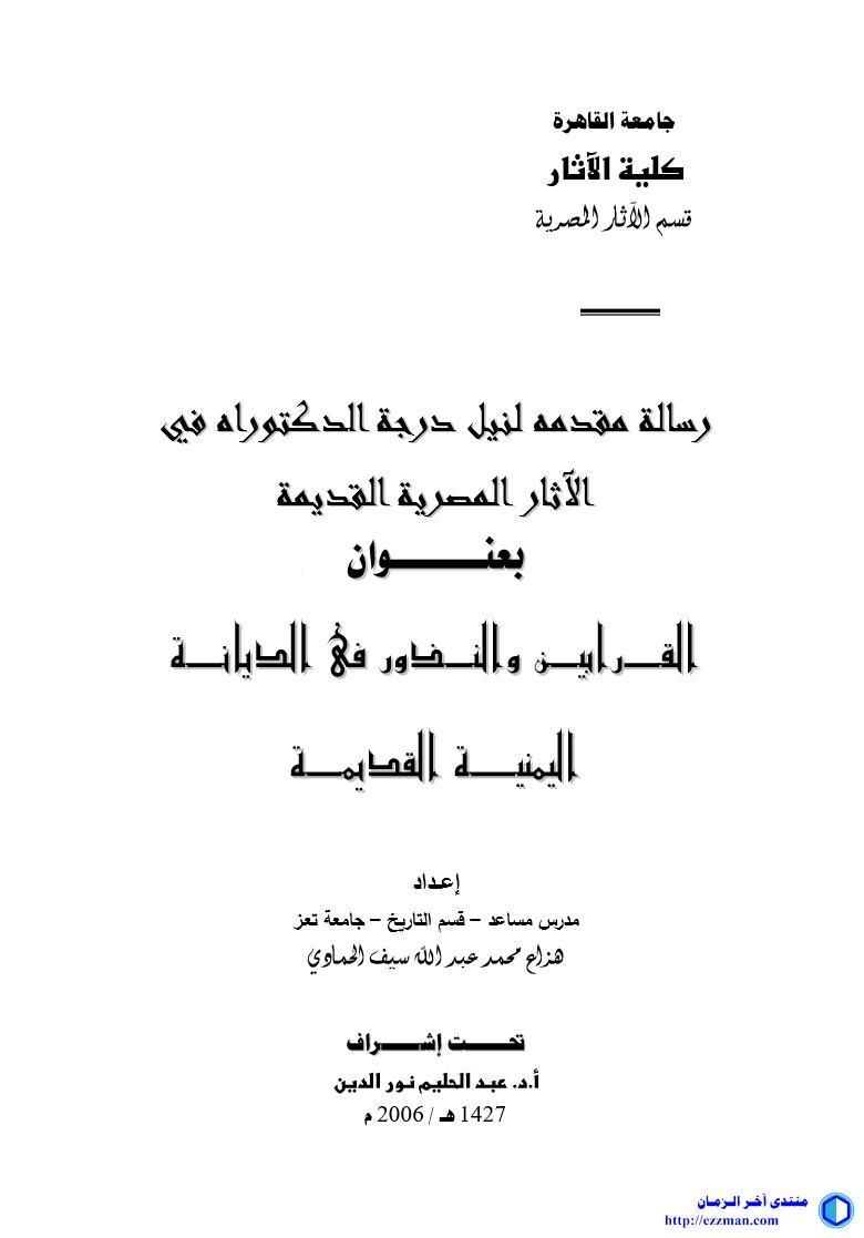 القرابين والنذور الديانة اليمنية القديمة