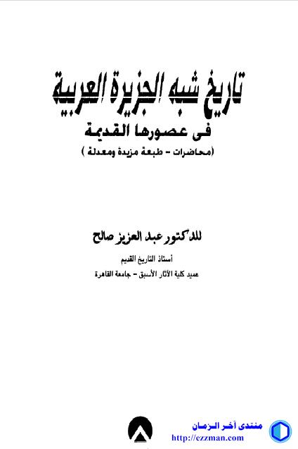 تاريخ الجزيرة العربية عصورها القديمة