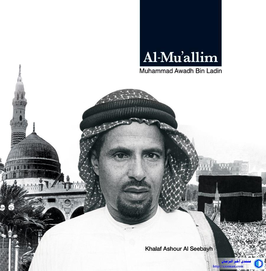 سيرة المعلم محمد لادن