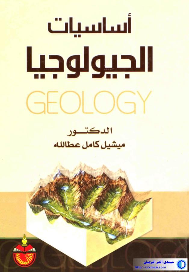 أساسيات الجيولوجيا