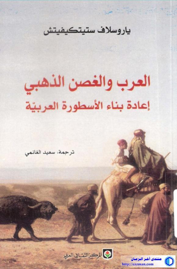 العرب والغصن الذهبي إعادة بناء