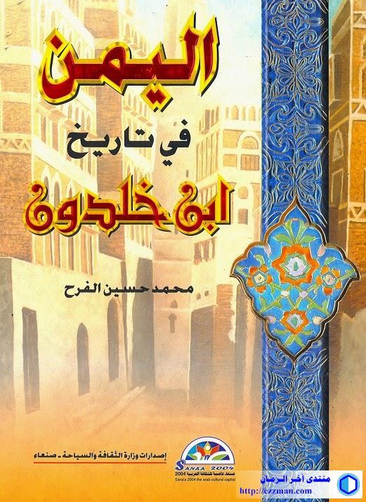 اليمن تاريخ خلدون