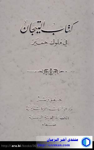 كتاب التيجان ملوك حمير