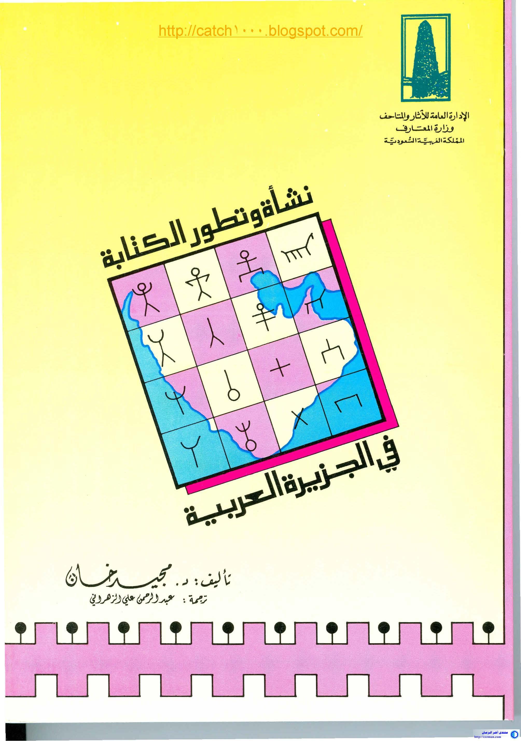 نشأة وتطور الكتابة الجزيرة العربية
