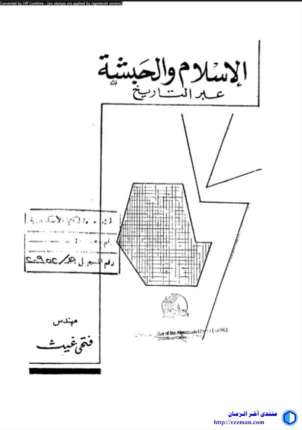 الإسلام والحبشة التاريخ