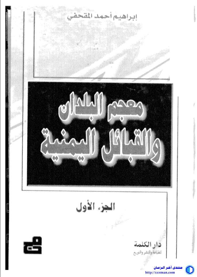 معجم البلدان والقبائل اليمنية