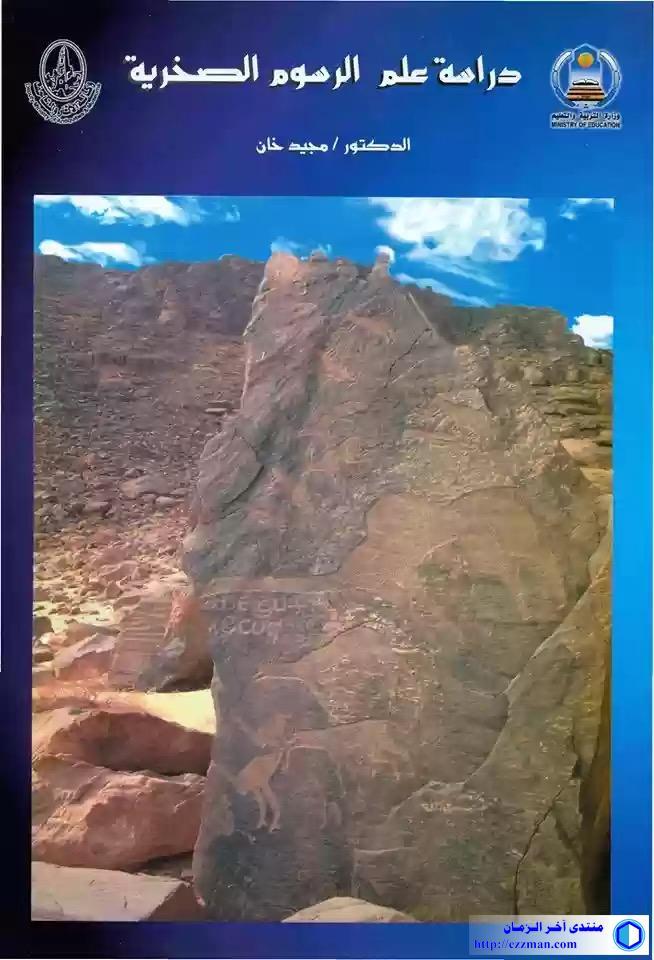 دراسة الرسوم الصخرية