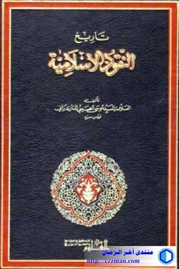 تاريخ النقود الاسلامية