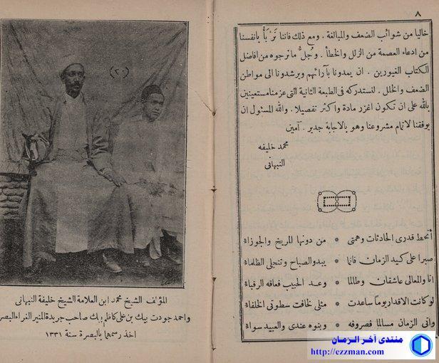 كتاب التحفة النبهانية تاريخ الجزيرة