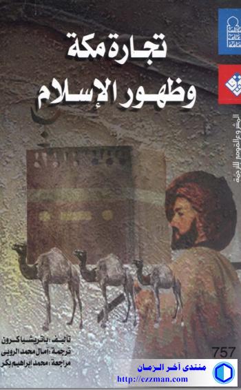 تجارة وظهور الإسلام