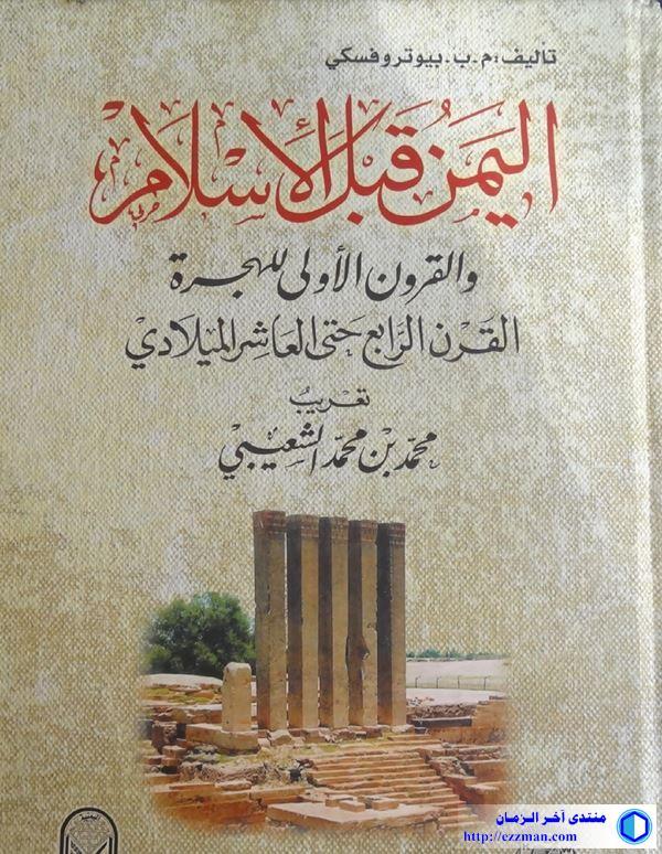 كتاب اليمن الاسلام