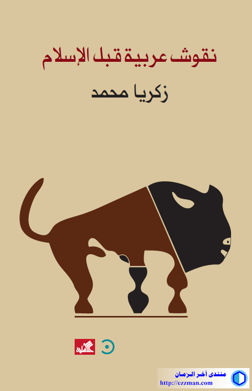 كتاب نقوش عربية الاسلام