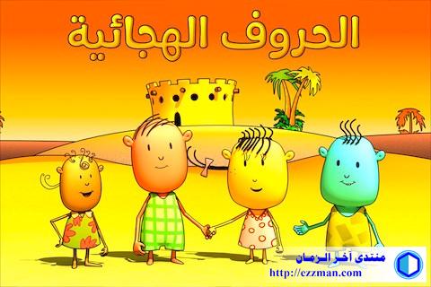 برامج لتعليم الأطفال الحروف الآيباد